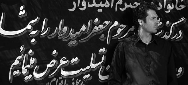 زير تيغ فيلمي از محمدرضا هنرمند با آهنگسازي حسين عليزاده
