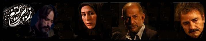 زير تيغ سریالی از محمدرضا هنرمند با آهنگسازي حسين عليزاده